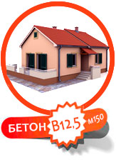 марка бетона для фундамента одноєтажного дома