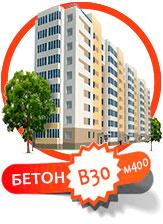 бетон для фундамента многоєтажного здания дома