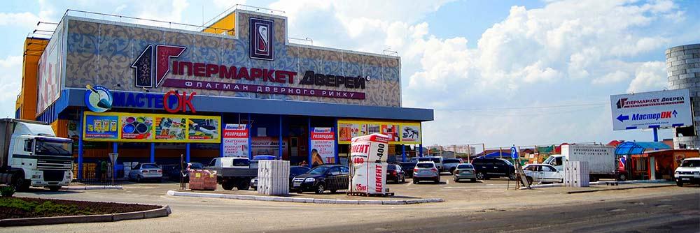 гипермаркет дверей в Киеве